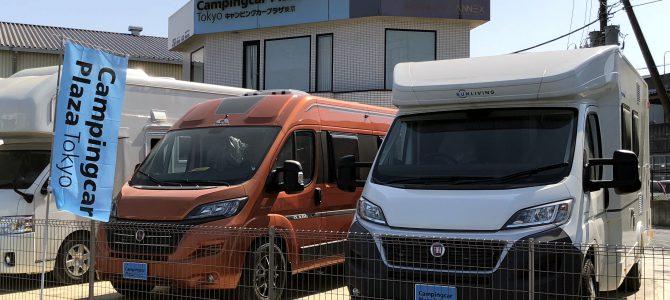 アドリア&サンリビング展示車入庫しています!