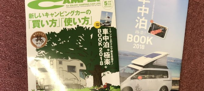 AutoCamper 2018.5月号 今すぐ旅に出たくなる別冊付録付き!