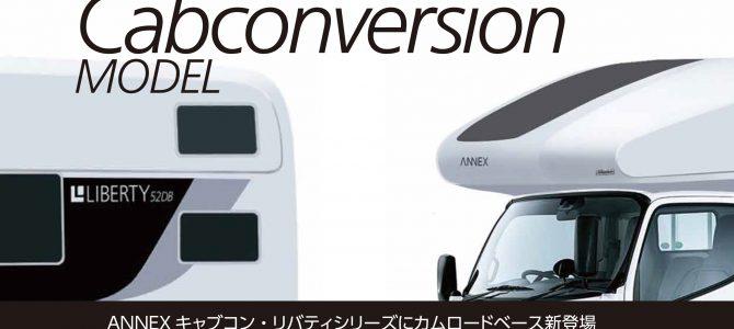 ANNEXリバティシリーズにカムロードベース新登場!