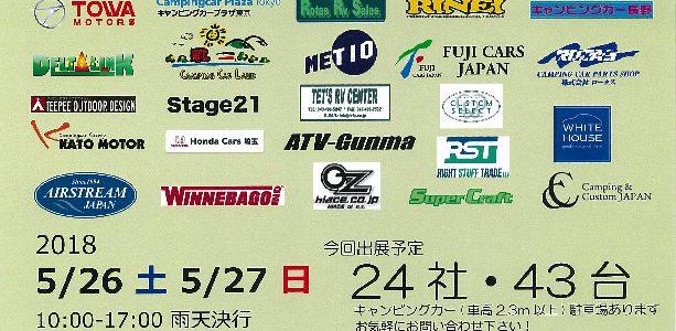 イオン浦和美園店でのキャンピングカーイベントはRACで出展します