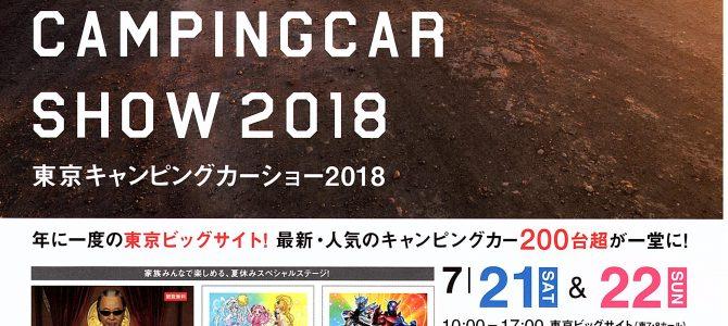 東京キャンピングカーショー2018開催と臨時休業のご案内