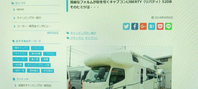 キャンピングカースタイルにリバティ52DBが公開されました