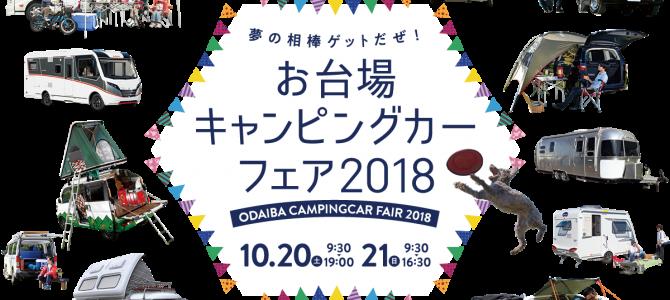 「お台場キャンピングカーフェア2018開催」と臨時休業のご案内