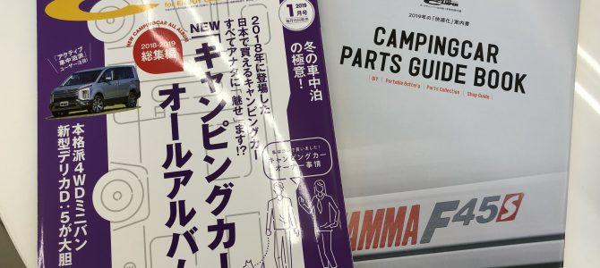 AutoCamper2019.1月号 キャンプ大会載ってます!