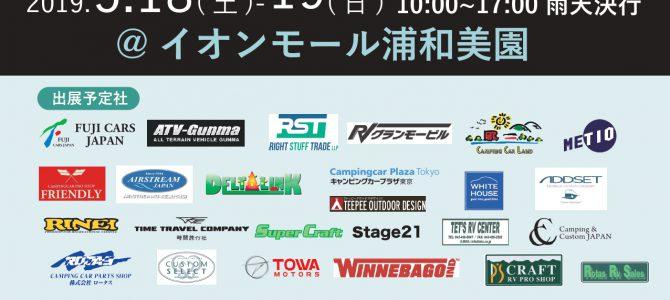 第26回 関東キャンピングカー商談会開催のご案内