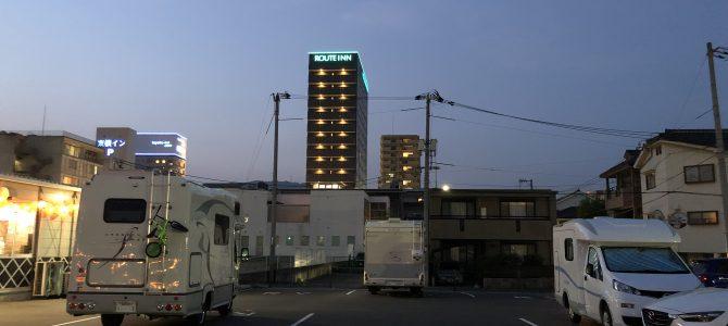 2019GW旅行記⑥東広島RVパーク~佐田岬