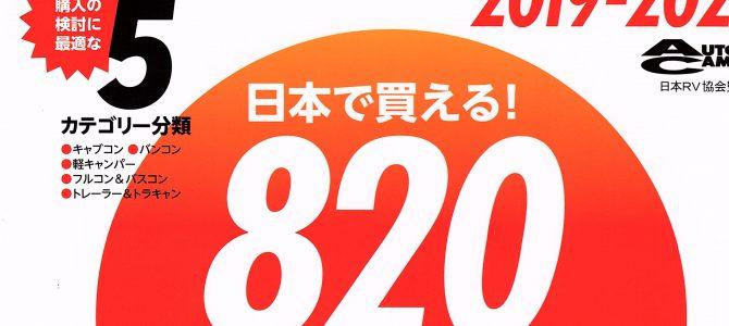 キャンピングカーオールアルバム2019-2020発売中