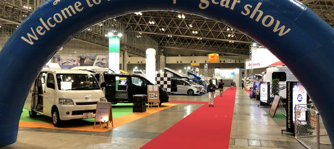 JAPAN Camping Car Show2020 初日