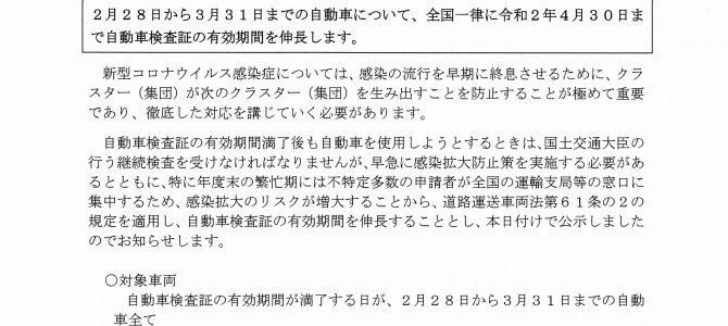 一部、車検証の有効期限が4月30日まで延長されます。
