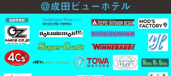 関東キャンピングカー商談会開催のご案内