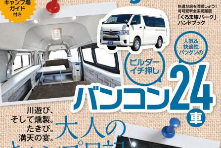 Camp Car Magazine Vol 82 発売中!