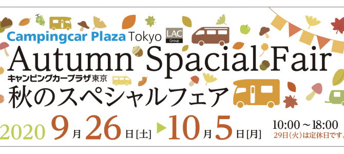 今週末からAutumn Special Fair開催します!
