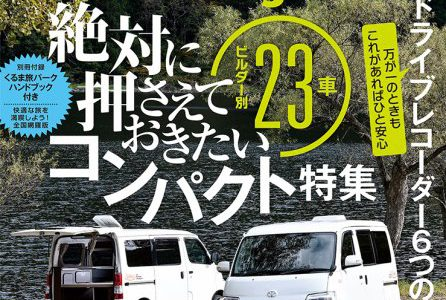 Camp Car Magazine Vol 83 発売中!