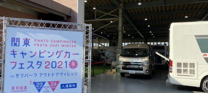 関東キャンピングカーフェスタ2021 in モリパークアウトドアビレッジ