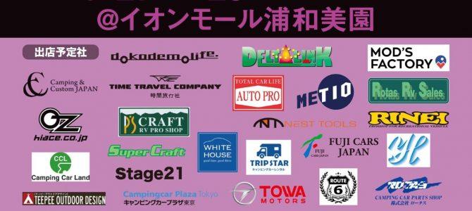 第33回関東キャンピングカー商談会