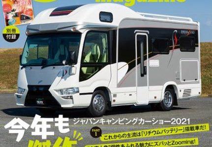 Camp Car Magazine Vol 85 発売中!