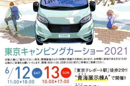 東京キャンピングカーショー2021開催!