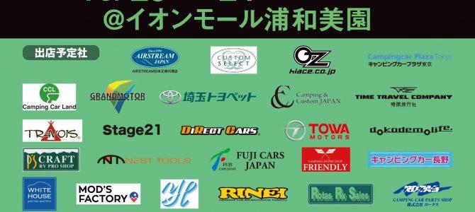 第36回 関東キャンピングカー商談会開催のお知らせ